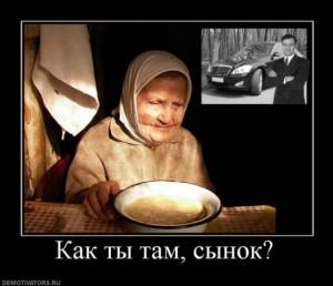 Старенькая мать