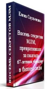 8_sekretov_mlm