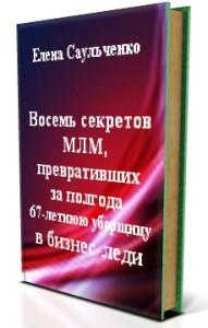 kniga_8_sekretov_mlm