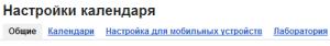 Google_kalendar_2