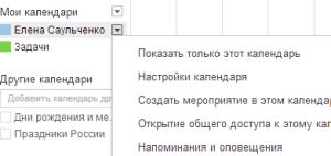 Google_kalendar_4