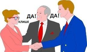 rechevye-klishe-v-pomoshh-seteviku