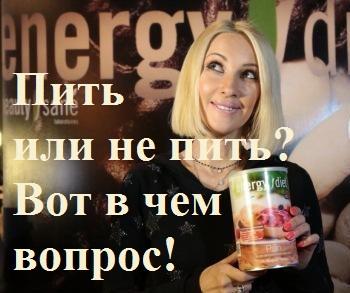 #EnergyDiet
