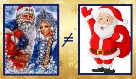 Наш Дед Мороз - это не Санта Клаус