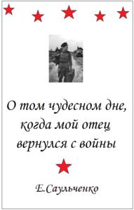 """Обложка рассказа """"О том чудесном дне, когда мой отец вернулся с войны"""""""