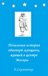 """Обложка к рассказу """"Печальная история одинокой женщины, жившей в центре Москвы"""""""