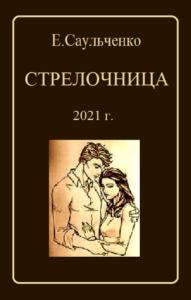 Обложка рассказа Стрелочница