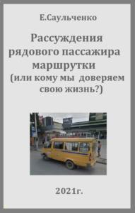 """Обложка рассказа """"Рассуждения рядового пассажира маршрутки (или кому мы доверяем свою жизнь?)"""""""