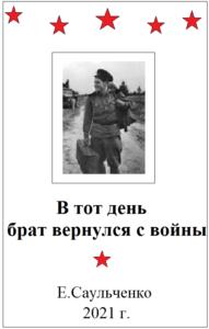 """Обложка рассказа """"В тот день брат вернулся с войны"""""""