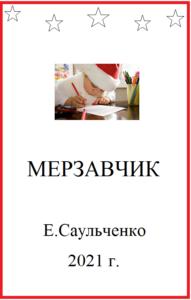 """Обложка рассказа """"Мерзавчик"""""""